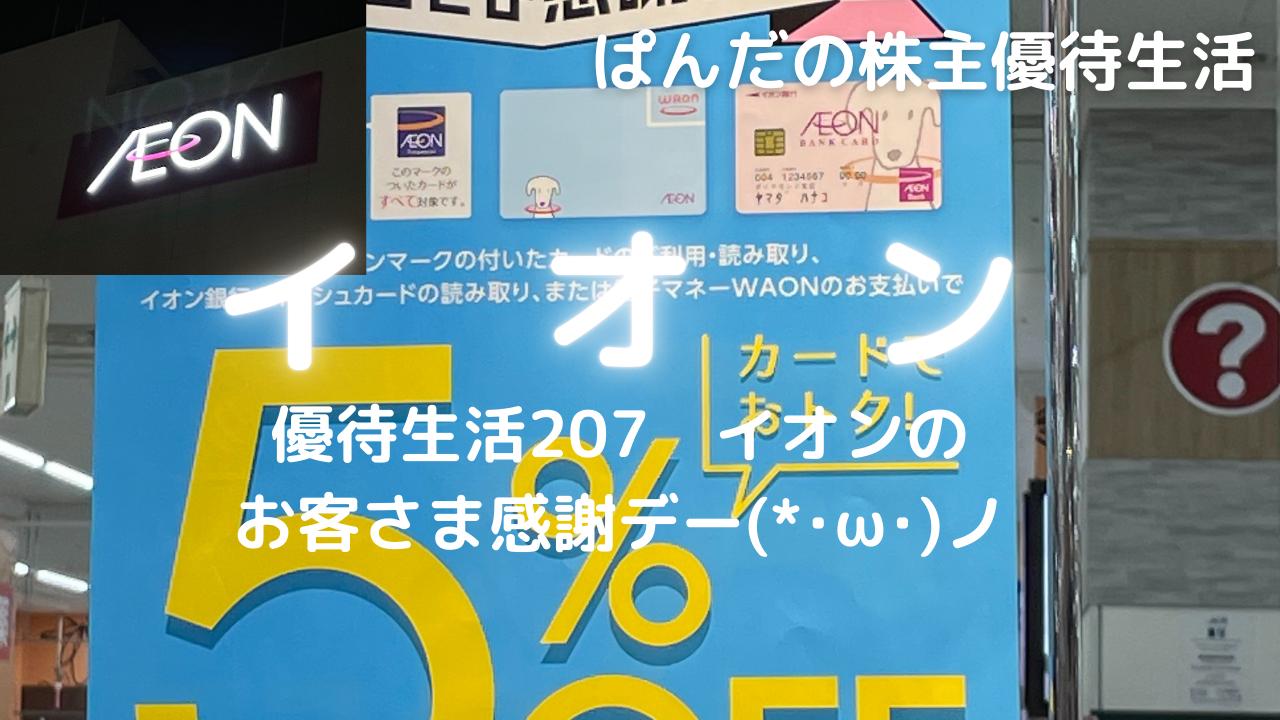 優待生活207