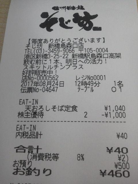 そじ坊708248
