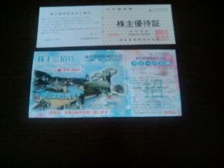 東京都競馬110331