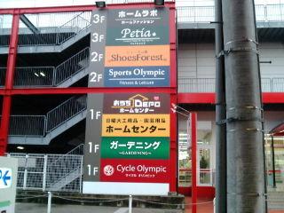 オリンピック1206161