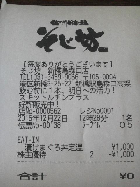 そじ坊1612227