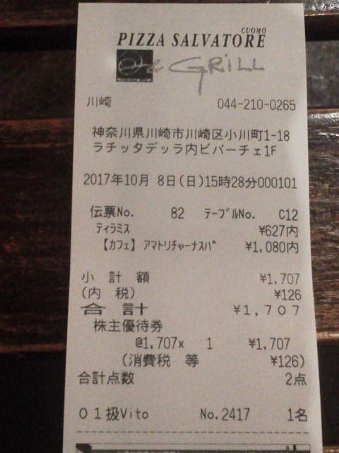 kawasaki 17100812