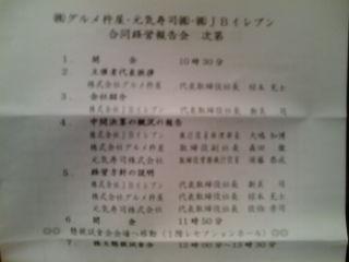 合同経営報告会1212123