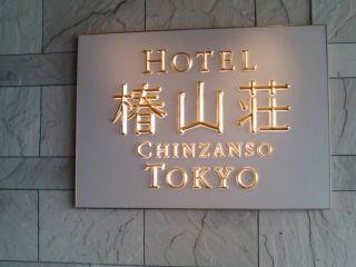 藤田観光140326