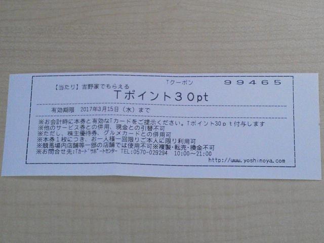 吉野家1702168