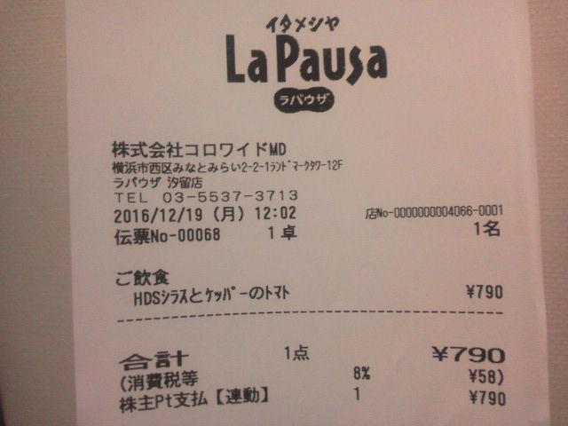 らぱうざ1612198