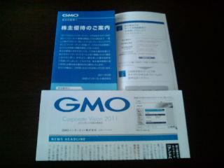 GMO110329