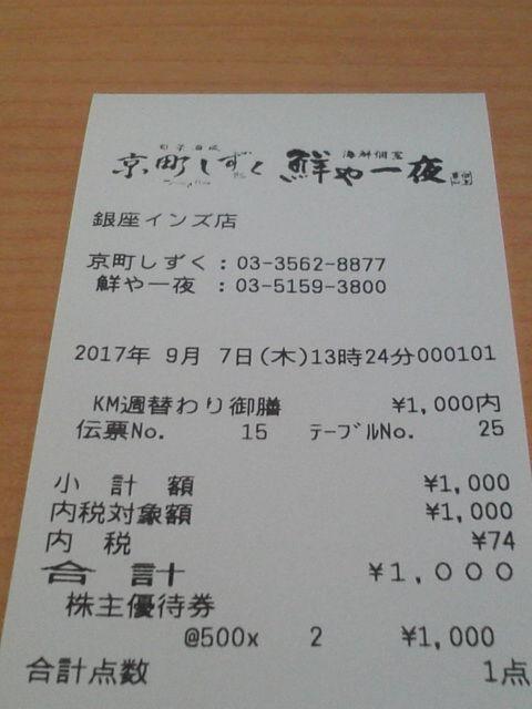 京町しずく17090713