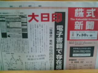 株新聞100730