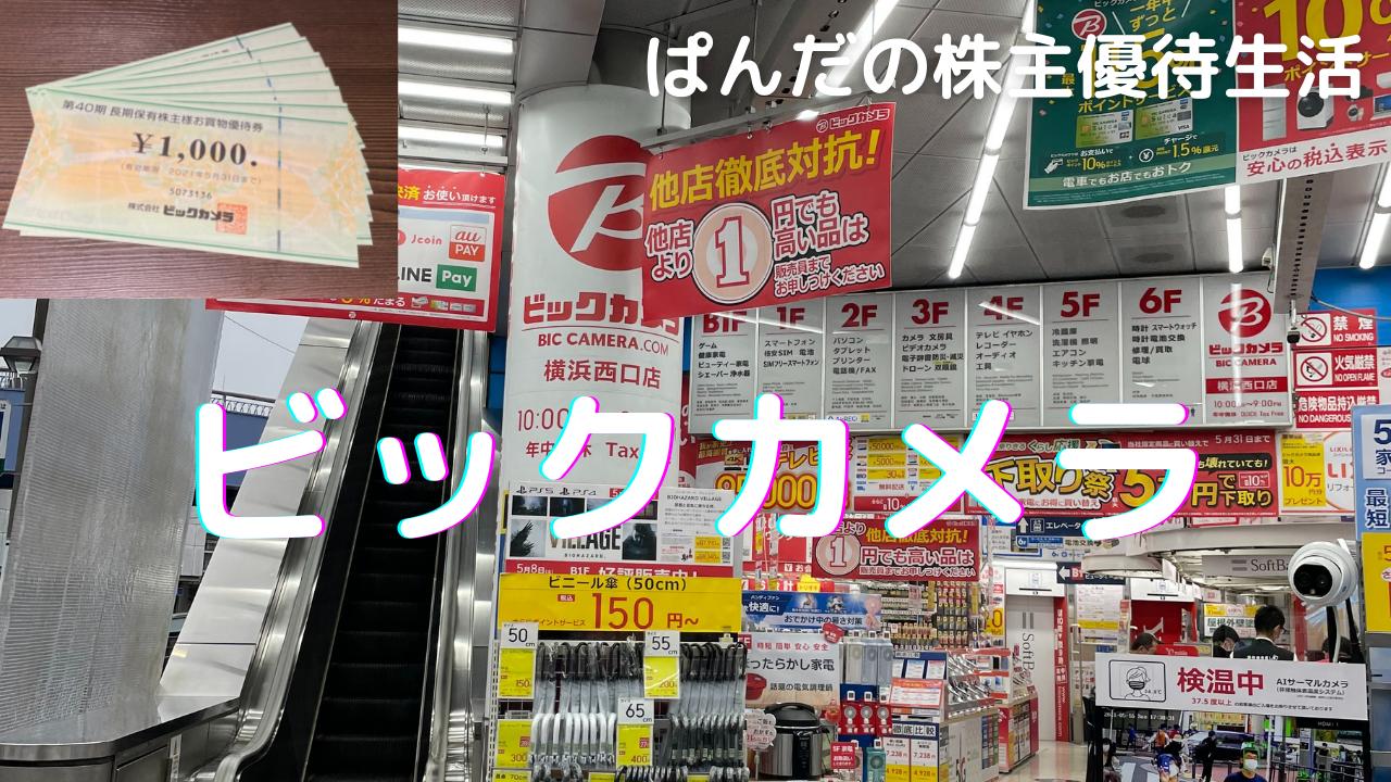 優待生活224