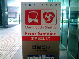 無料巡回バス110626