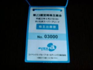 エイベックス1006272