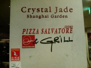 crystal Jade1310271