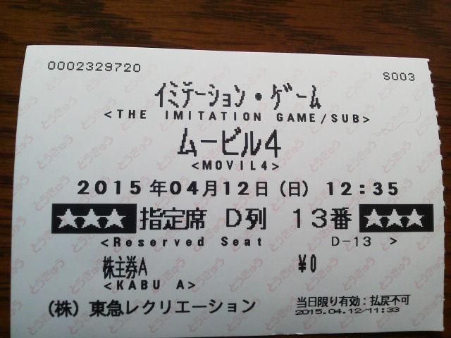 イミテーション・ゲーム150414