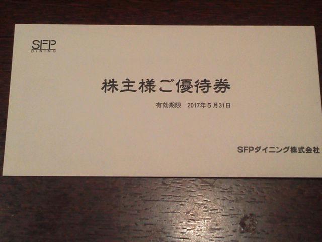 SFP1611191