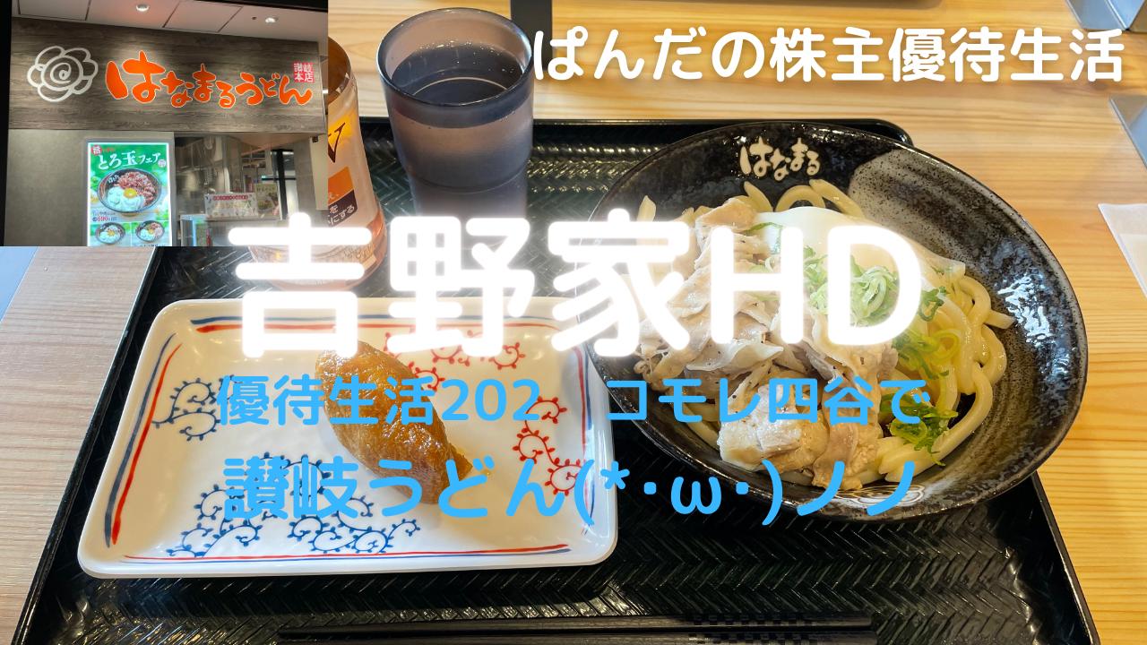 優待生活202