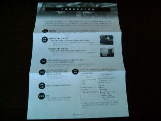 富士電機1108191