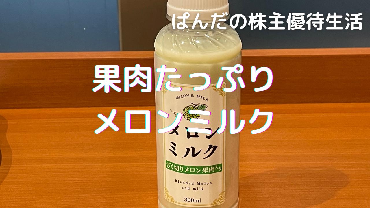 優待生活303