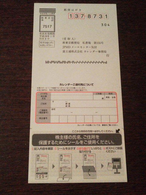 富士通1511261