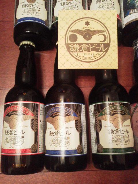 鎌倉ビール1602288