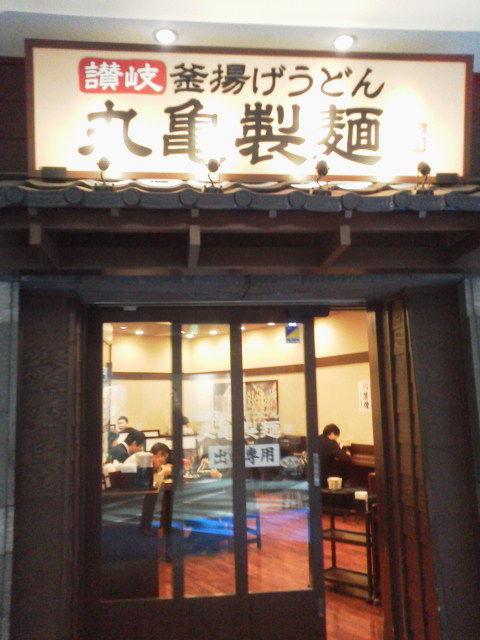 丸亀1701121
