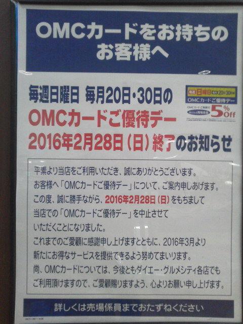 OMC1601171