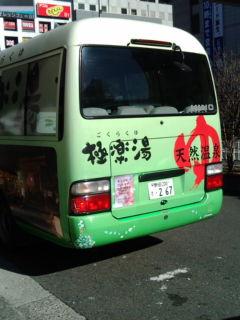gokuraku131228
