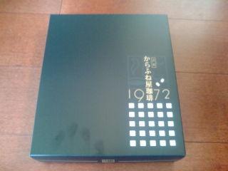 鉄人化1112173