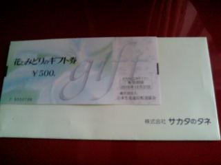 サカタのタネ120830