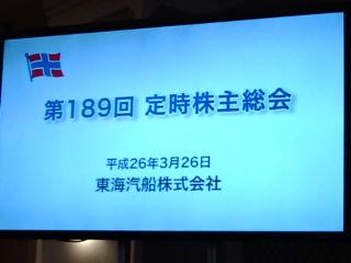 東海汽船1403262