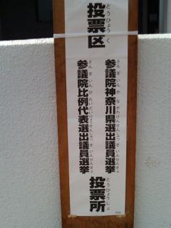 tohyo130721