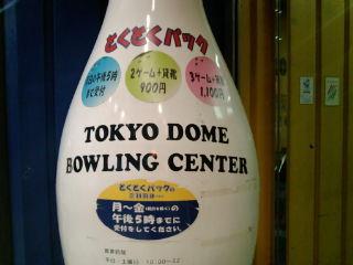 東京ドームボウル1110212