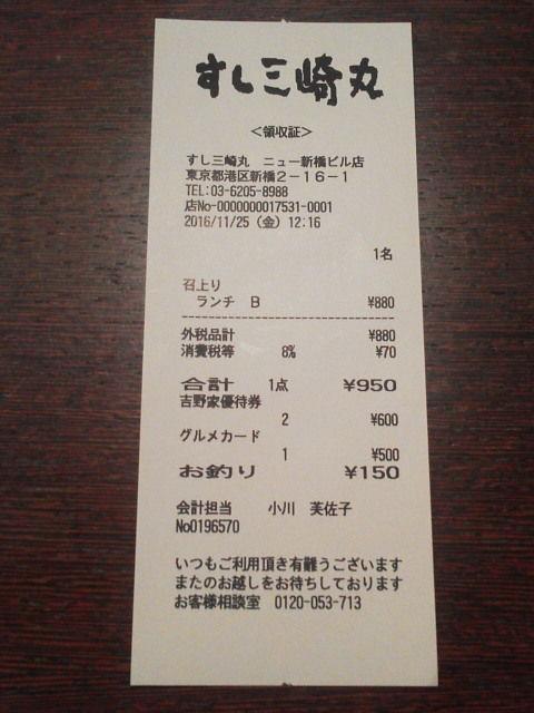 すし三崎丸1611258