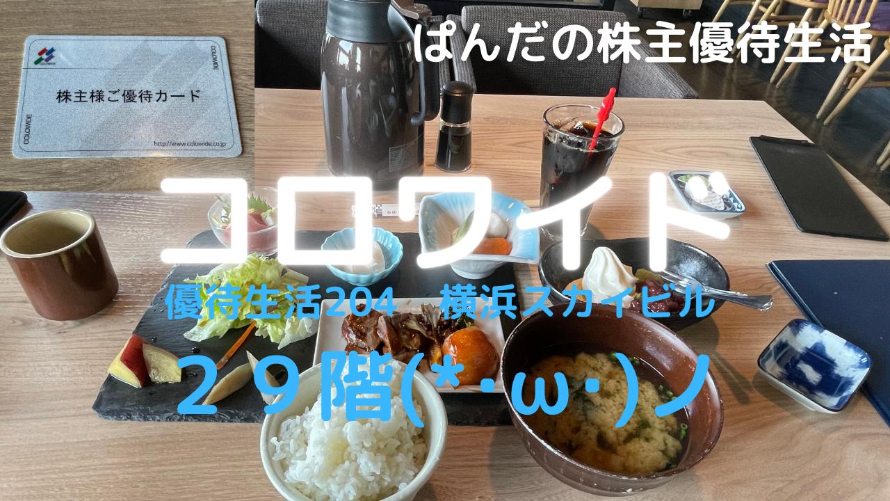 優待生活204