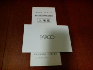 パルコ株主総会土産1205261