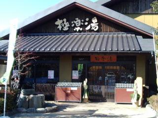 gokuraku1312281