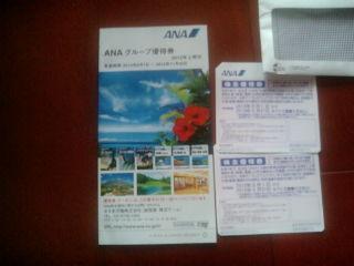 ANA1205221