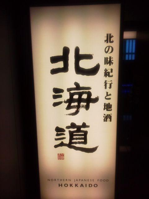 hokkaidou1411261