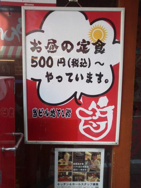 天狗1705273