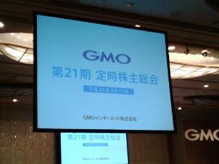 GMO1203252