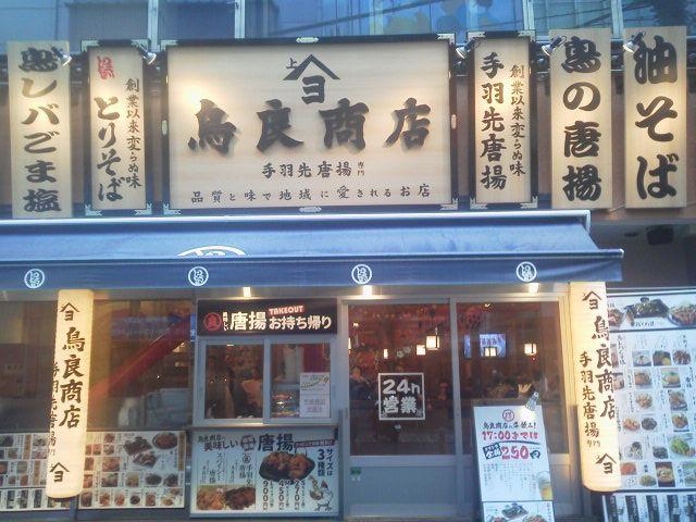 鳥良商店1609183
