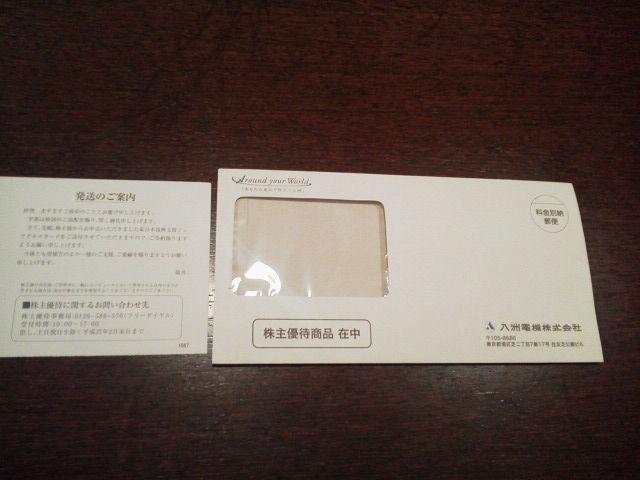 yashima1501291