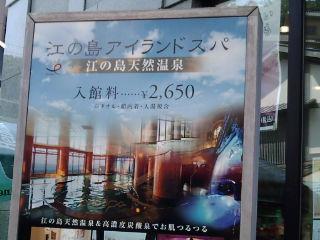 江の島1108183