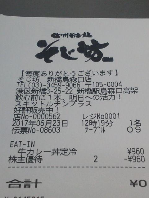 そじ坊1706239