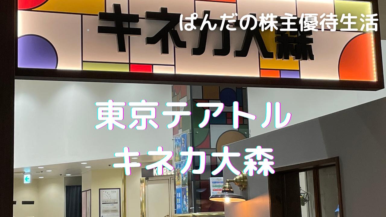 優待生活322