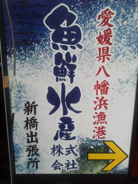 鮮魚水産1505271