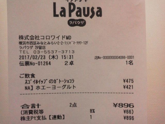 ラパウザ1702237