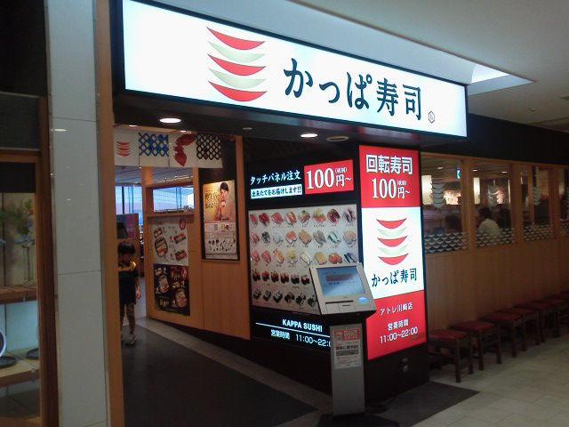 かっぱ寿司17092412