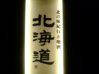 北海道1208241
