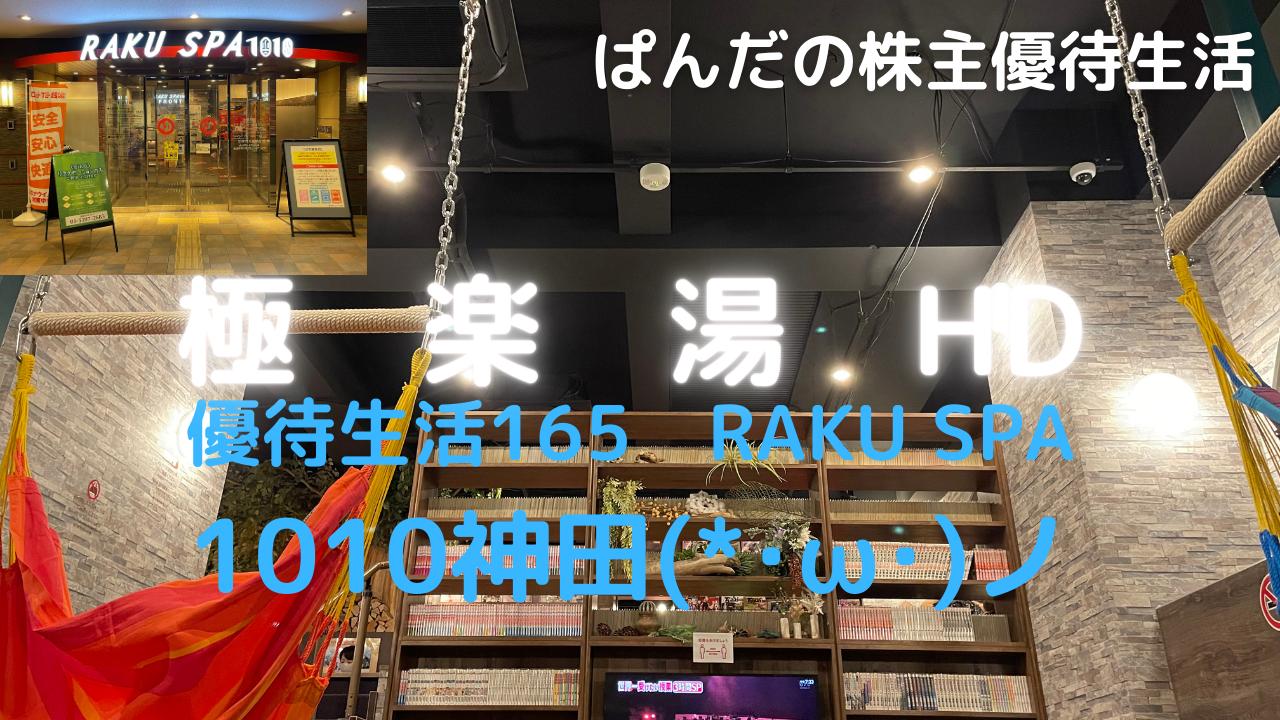 優待生活165